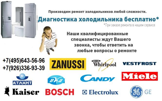обслуживание стиральных машин бош Саратовская улица